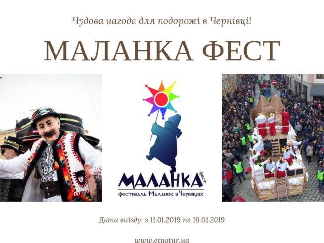 Фестиваль Маланок Чернівці